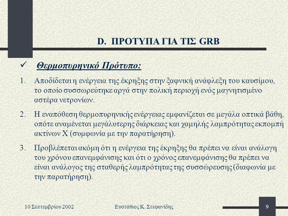 10 Σεπτεμβρίου 2002Ευστάθιος Κ. Στεφανίδης10 Ε. ΤΟ ΓΕΓΟΝΟΣ GRB 990123 Ι. Καμπύλη Φωτός :