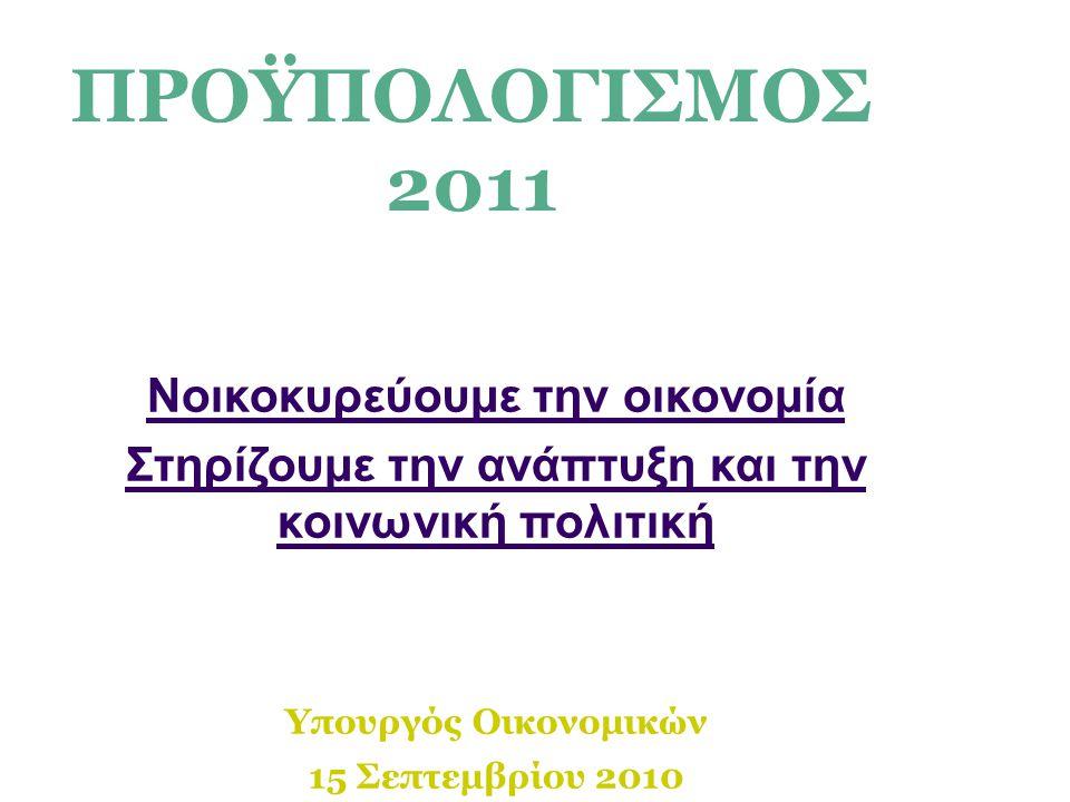 ΠΡΟΫΠΟΛΟΓΙΣΜΟΣ 2011 Νοικοκυρεύουμε την οικονομία Στηρίζουμε την ανάπτυξη και την κοινωνική πολιτική Υπουργός Οικονομικών 15 Σεπτεμβρίου 2010