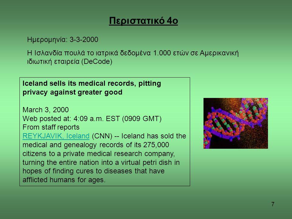 8 • Η συγκέντρωση ιατρικών δεδομένων μπορεί να ωφελήσει σε συμπεράσματα για την πιθανότητα μεταβίβασης μιας νόσου στην επόμενη γενιά • Η αποθήκευση των δεδομένων σε ιδιωτικά αρχεία, μπορεί να οδηγήσει σε χρήση τους από ιδιοτελή συμφέροντα, πχ από ασφαλιστικές εταιρείες • Παραβιάζεται η αρχή του ιατρικού απορρήτου • Η επιστημονική έρευνα (πχ στατιστικές γενετικής πληθυσμών) πρέπει να είναι στα χέρια φορέων που υπόκεινται σε κοινωνικό έλεγχο …ΥΠΕΡ ΚΑΤΑ