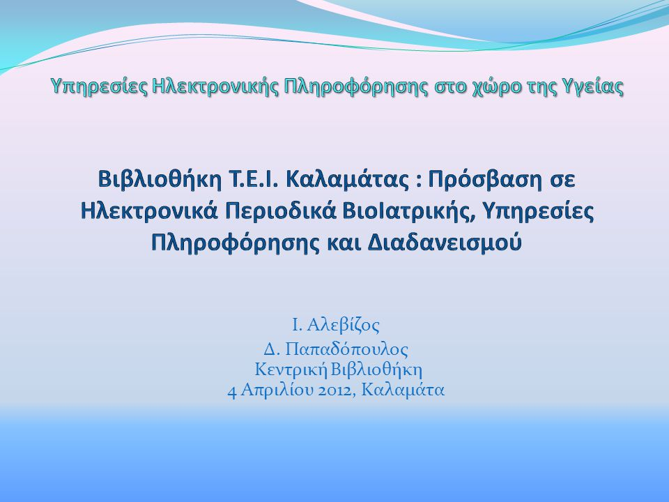 Ι. Αλεβίζος Δ. Παπαδόπουλος Κεντρική Βιβλιοθήκη 4 Απριλίου 2012, Καλαμάτα