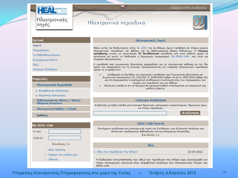 Μηχανές Αναζήτησης - Google Scholar --- Τετάρτη, 4 Απριλίου 2012 14 Υπηρεσίες Ηλεκτρονικής Πληροφόρησης στο χώρο της Υγείας