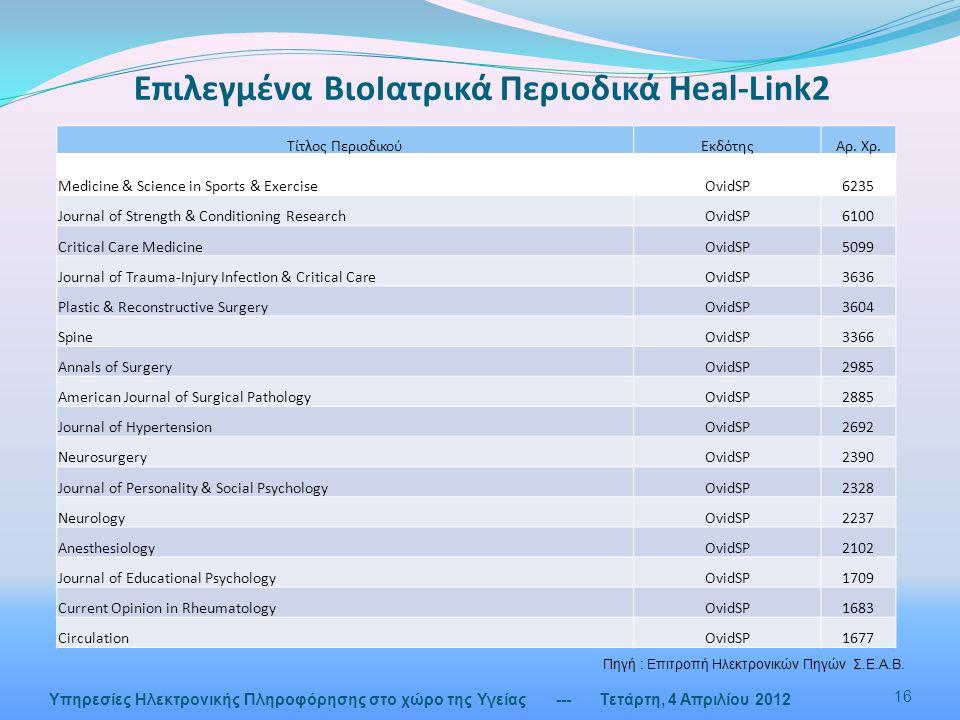 Επιλεγμένα ΒιοΙατρικά Περιοδικά Heal-Link2 --- Τετάρτη, 4 Απριλίου 2012 16 Υπηρεσίες Ηλεκτρονικής Πληροφόρησης στο χώρο της Υγείας Τίτλος ΠεριοδικούΕκδότηςΑρ.