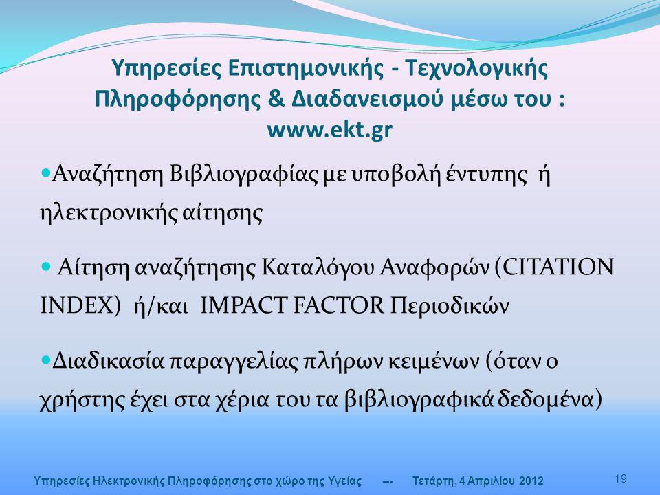 Υπηρεσίες Επιστημονικής - Τεχνολογικής Πληροφόρησης & Διαδανεισμού μέσω του : www.ekt.gr  Αναζήτηση Βιβλιογραφίας με υποβολή έντυπης ή ηλεκτρονικής α