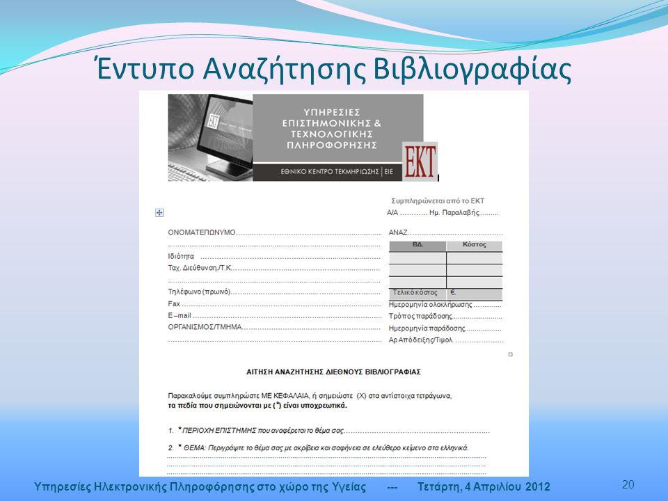 Έντυπο Αναζήτησης Βιβλιογραφίας --- Τετάρτη, 4 Απριλίου 2012Υπηρεσίες Ηλεκτρονικής Πληροφόρησης στο χώρο της Υγείας 20