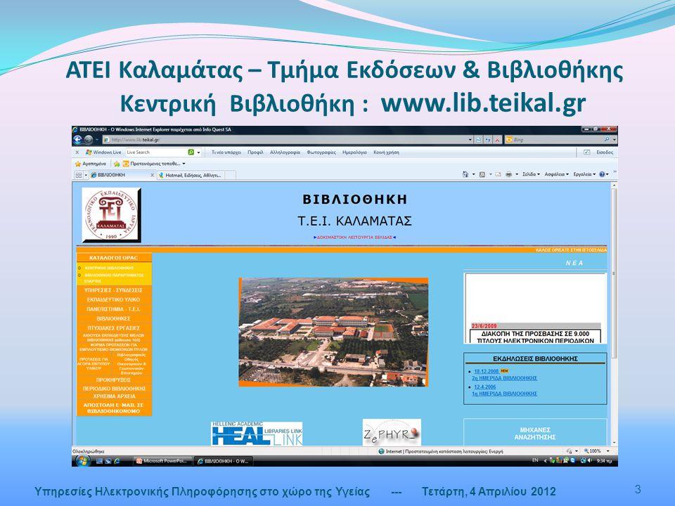 ATEI Καλαμάτας – Τμήμα Εκδόσεων & Βιβλιοθήκης Κεντρική Βιβλιοθήκη : www.lib.teikal.gr --- Τετάρτη, 4 Απριλίου 2012 3 Υπηρεσίες Ηλεκτρονικής Πληροφόρησης στο χώρο της Υγείας