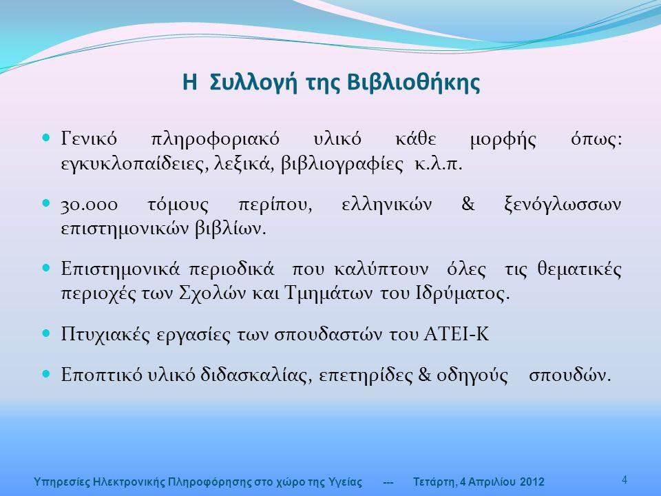Η Συλλογή της Βιβλιοθήκης  Γενικό πληροφοριακό υλικό κάθε μορφής όπως: εγκυκλοπαίδειες, λεξικά, βιβλιογραφίες κ.λ.π.  30.000 τόμους περίπου, ελληνικ