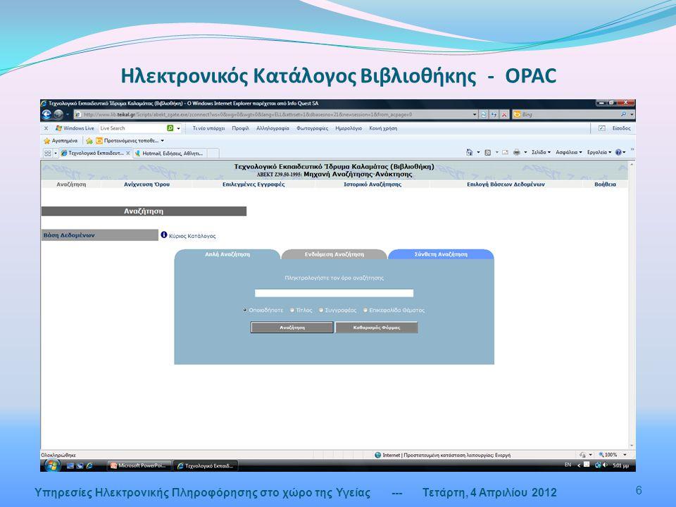 Ηλεκτρονικός Κατάλογος Βιβλιοθήκης - OPAC --- Τετάρτη, 4 Απριλίου 2012 6 Υπηρεσίες Ηλεκτρονικής Πληροφόρησης στο χώρο της Υγείας