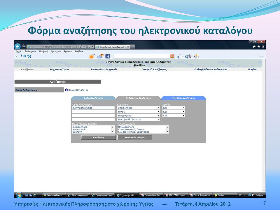Φόρμα αναζήτησης του ηλεκτρονικού καταλόγου --- Τετάρτη, 4 Απριλίου 2012 7 Υπηρεσίες Ηλεκτρονικής Πληροφόρησης στο χώρο της Υγείας