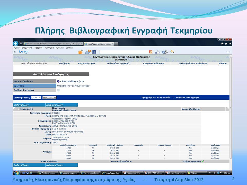 Πλήρης Βιβλιογραφική Εγγραφή Τεκμηρίου --- Τετάρτη, 4 Απριλίου 2012 8 Υπηρεσίες Ηλεκτρονικής Πληροφόρησης στο χώρο της Υγείας