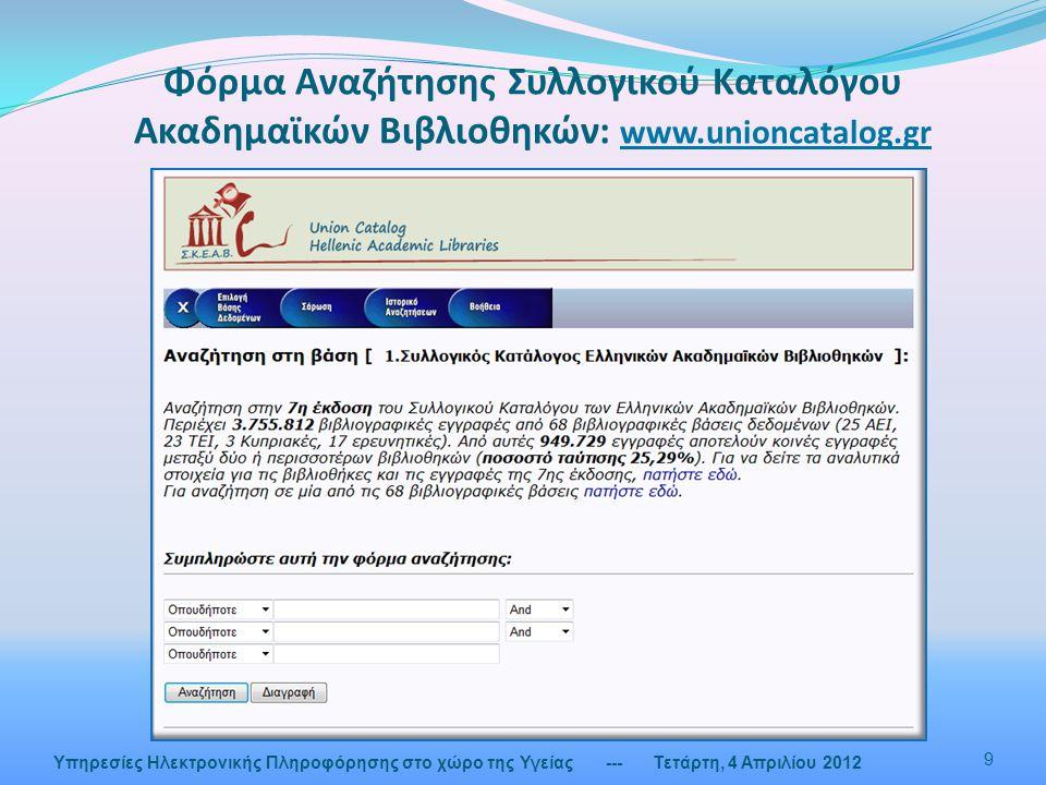 Φόρμα Αναζήτησης Συλλογικού Καταλόγου Ακαδημαϊκών Βιβλιοθηκών: www.unioncatalog.gr --- Τετάρτη, 4 Απριλίου 2012 9 Υπηρεσίες Ηλεκτρονικής Πληροφόρησης στο χώρο της Υγείας