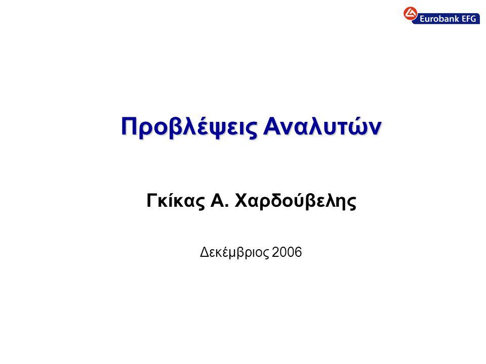 Προβλέψεις Αναλυτών Γκίκας Α. Χαρδούβελης Δεκέμβριος 2006