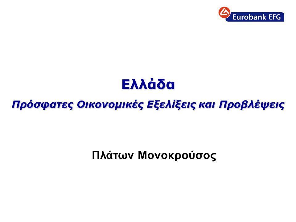 Ελλάδα Πρόσφατες Οικονομικές Εξελίξεις και Προβλέψεις Πλάτων Μονοκρούσος