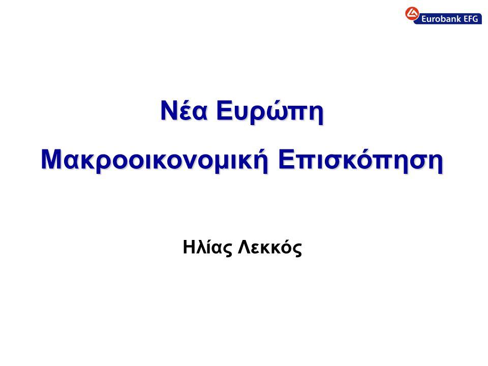 Νέα Ευρώπη Μακροοικονομική Επισκόπηση Ηλίας Λεκκός