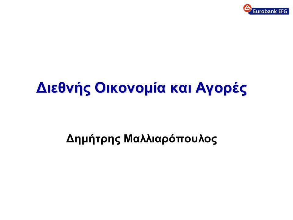 Διεθνής Οικονομία και Αγορές Δημήτρης Μαλλιαρόπουλος