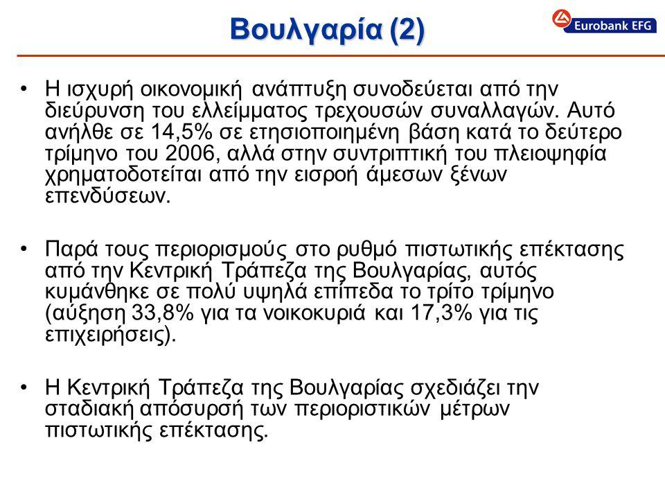 Βουλγαρία (2) •Η ισχυρή οικονομική ανάπτυξη συνοδεύεται από την διεύρυνση του ελλείμματος τρεχουσών συναλλαγών.