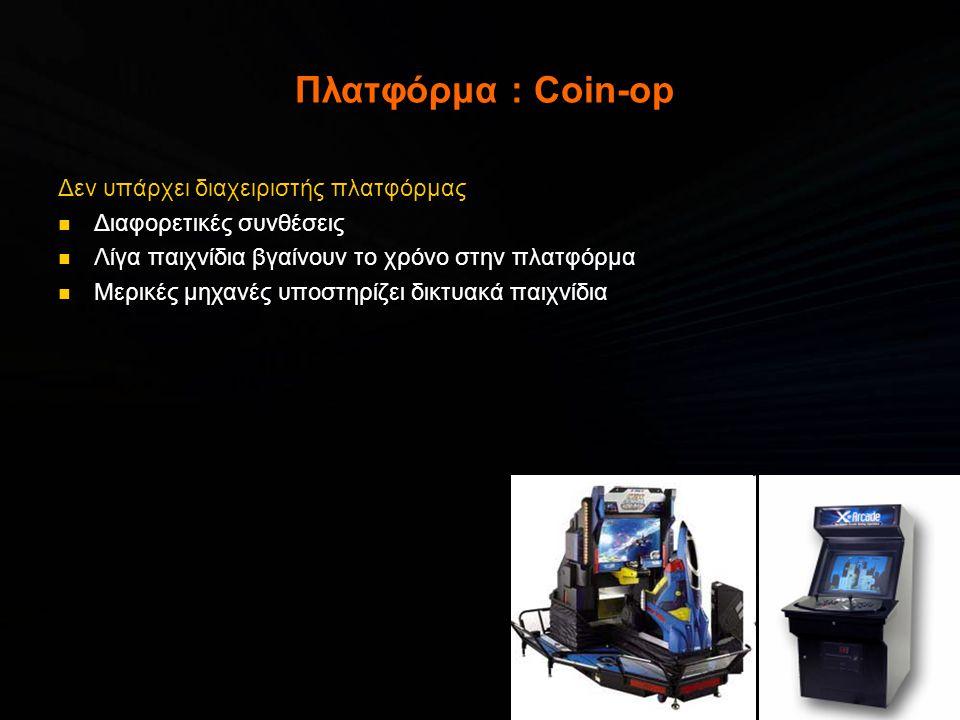 Πλατφόρμα : Coin-op Δεν υπάρχει διαχειριστής πλατφόρμας  Διαφορετικές συνθέσεις  Λίγα παιχνίδια βγαίνουν το χρόνο στην πλατφόρμα  Μερικές μηχανές υποστηρίζει δικτυακά παιχνίδια