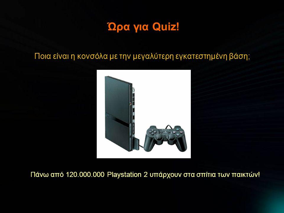 Ώρα για Quiz! Ποια είναι η κονσόλα με την μεγαλύτερη εγκατεστημένη βάση; Πάνω από 120.000.000 Playstation 2 υπάρχουν στα σπίτια των παικτών!
