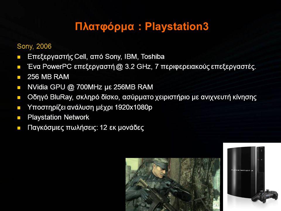 Πλατφόρμα : Playstation3 Sony, 2006  Επεξεργαστής Cell, από Sony, IBM, Toshiba  Ένα PowerPC επεξεργαστή @ 3.2 GHz, 7 περιφερειακούς επεξεργαστές. 