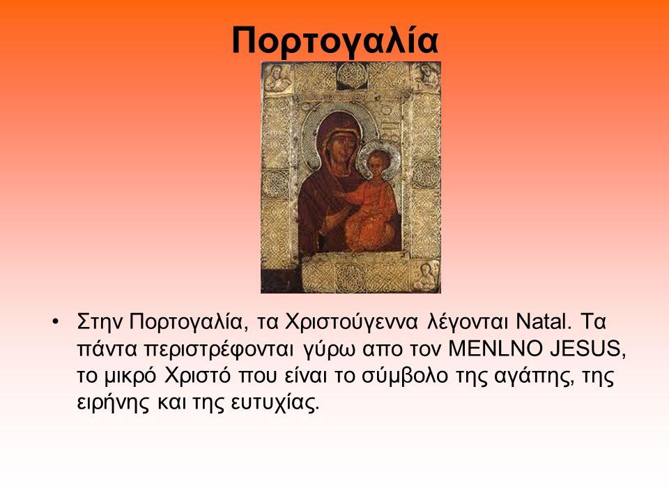 Πορτογαλία •Στην Πορτογαλία, τα Χριστούγεννα λέγονται Natal. Τα πάντα περιστρέφονται γύρω απο τον MENLNO JESUS, το μικρό Χριστό που είναι το σύμβολο τ