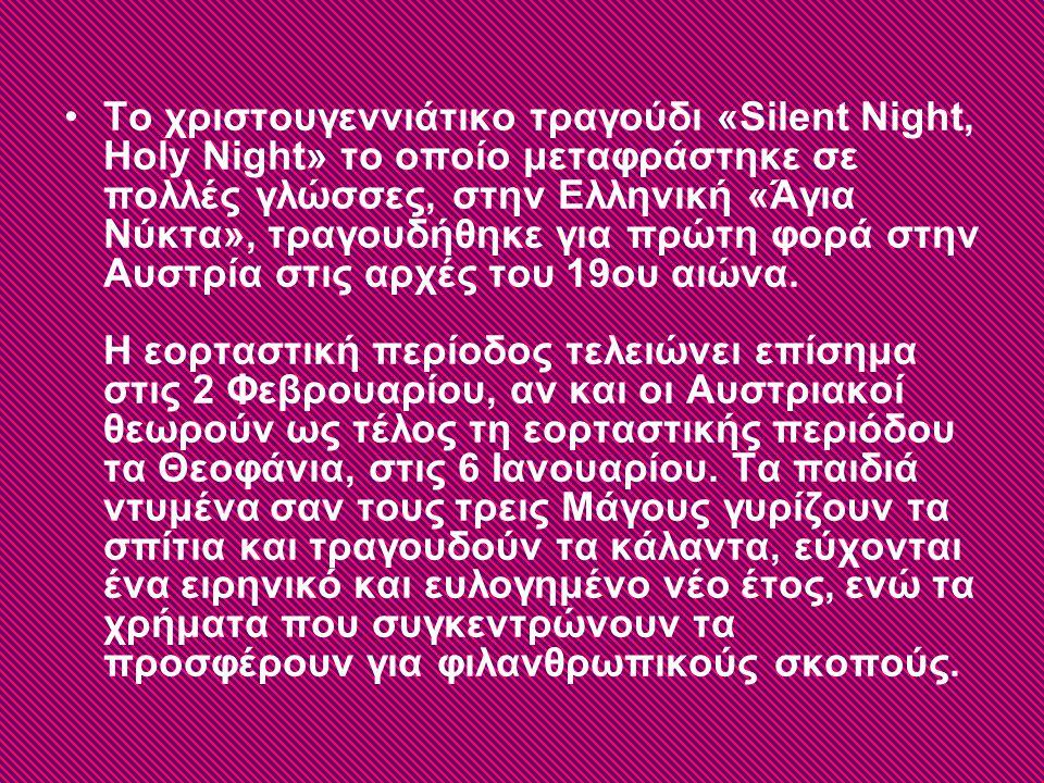 •Το χριστουγεννιάτικο τραγούδι «Silent Night, Holy Night» το οποίο μεταφράστηκε σε πολλές γλώσσες, στην Ελληνική «Άγια Νύκτα», τραγουδήθηκε για πρώτη