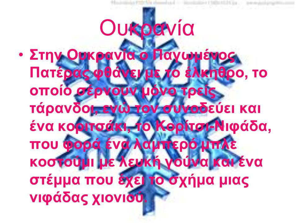 Ουκρανία •Στην Ουκρανία ο Παγωμένος Πατέρας φθάνει με το έλκηθρο, το οποίο σέρνουν μόνο τρείς τάρανδοι, ενώ τον συνοδεύει και ένα κοριτσάκι, το Κορίτσ