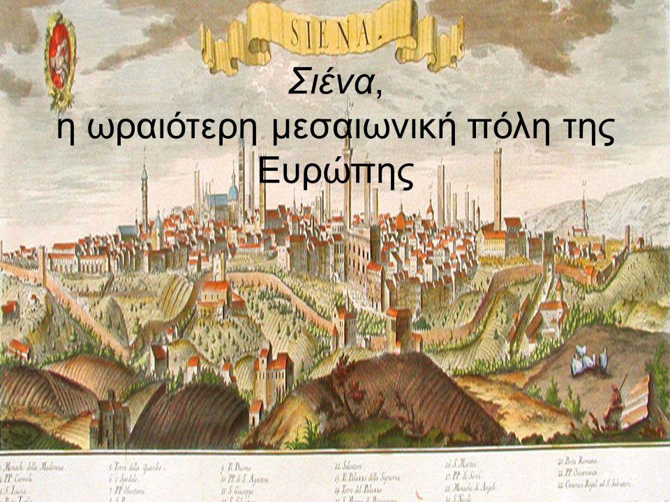Σιένα, η ωραιότερη μεσαιωνική πόλη της Ευρώπης