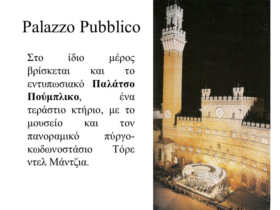 Palazzo Pubblico Στο ίδιο μέρος βρίσκεται και το εντυπωσιακό Παλάτσο Πούμπλικο, ένα τεράστιο κτήριο, με το μουσείο και τον πανοραμικό πύργο- κωδωνοστά