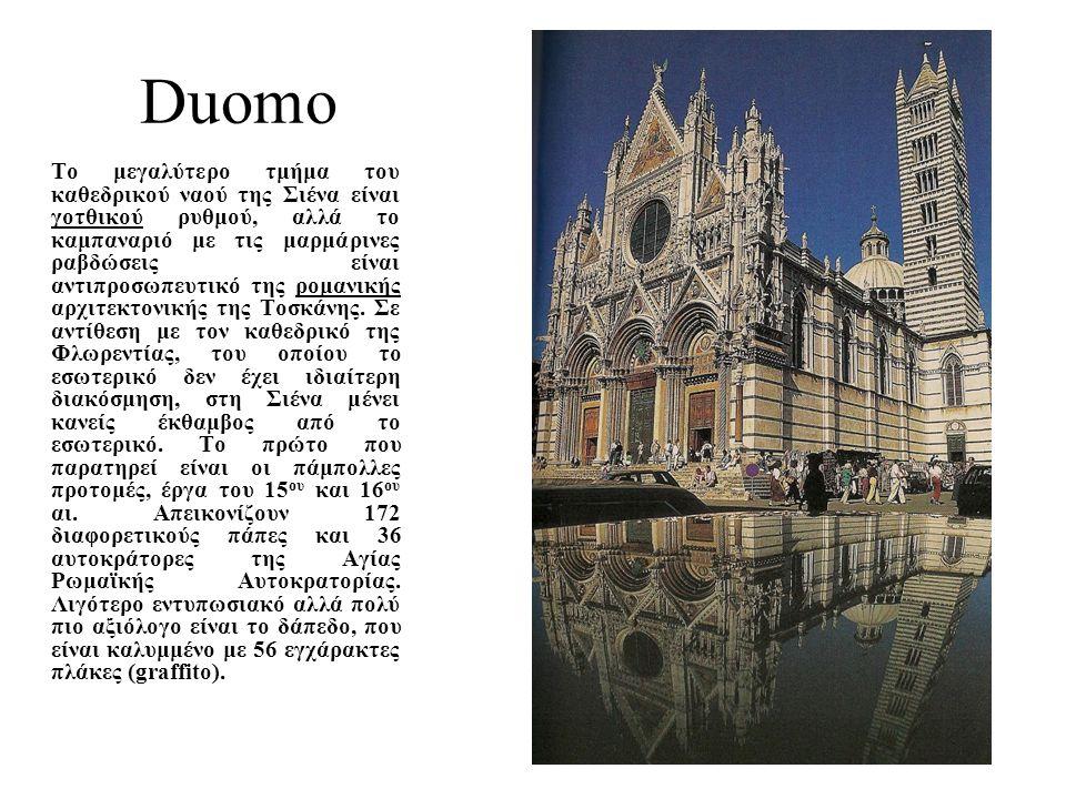 Duomo Το μεγαλύτερο τμήμα του καθεδρικού ναού της Σιένα είναι γοτθικού ρυθμού, αλλά το καμπαναριό με τις μαρμάρινες ραβδώσεις είναι αντιπροσωπευτικό τ