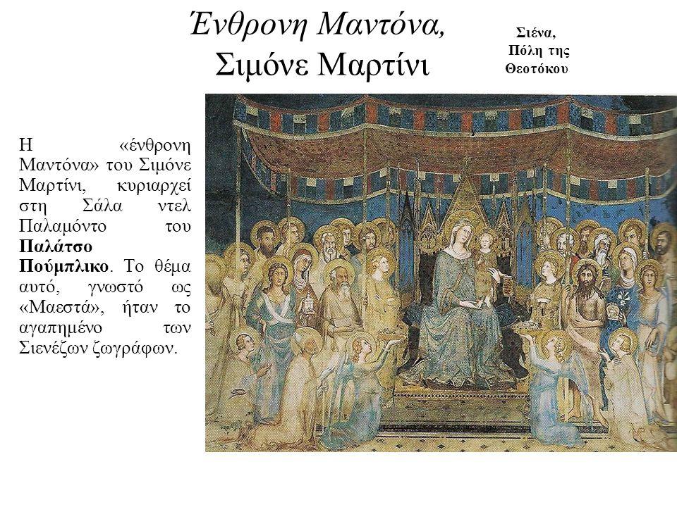 Ένθρονη Μαντόνα, Σιμόνε Μαρτίνι Η «ένθρονη Μαντόνα» του Σιμόνε Μαρτίνι, κυριαρχεί στη Σάλα ντελ Παλαμόντο του Παλάτσο Πούμπλικο. Tο θέμα αυτό, γνωστό