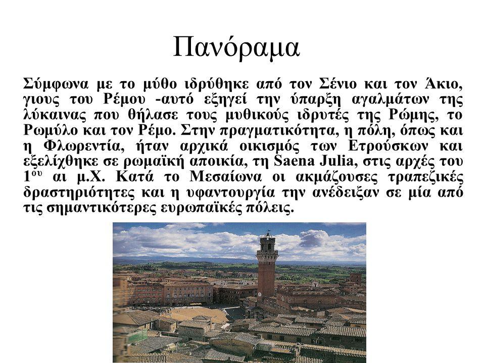 Πανόραμα Σύμφωνα με το μύθο ιδρύθηκε από τον Σένιο και τον Άκιο, γιους του Ρέμου -αυτό εξηγεί την ύπαρξη αγαλμάτων της λύκαινας που θήλασε τους μυθικο