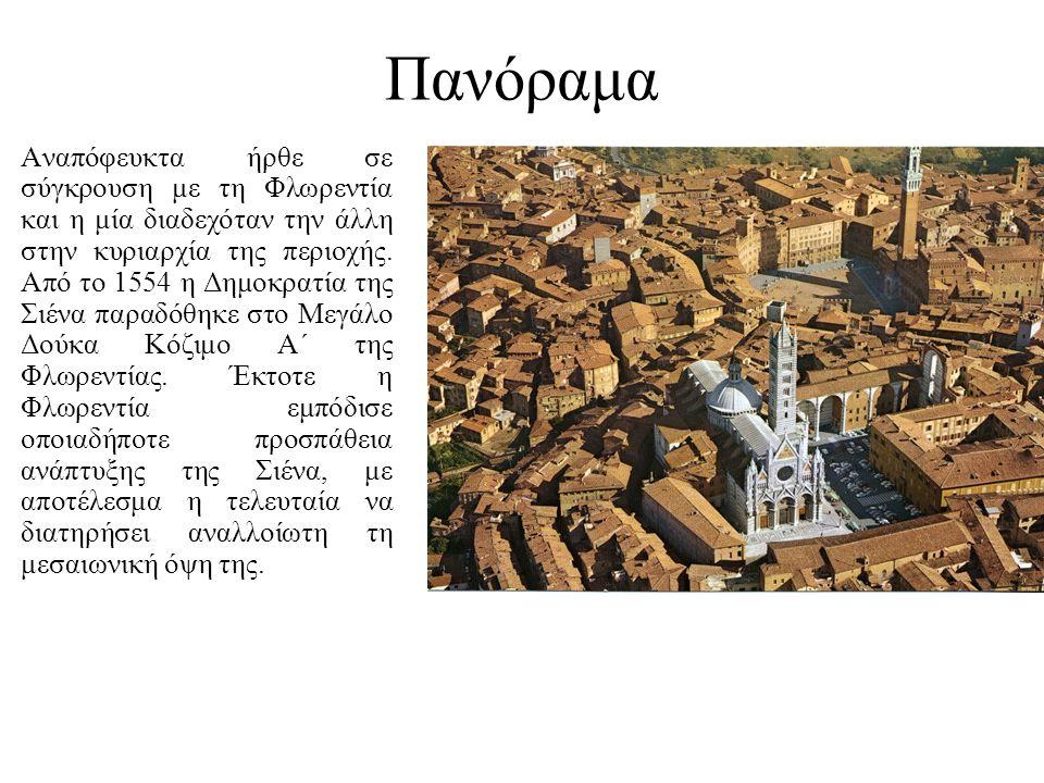 Πανόραμα Αναπόφευκτα ήρθε σε σύγκρουση με τη Φλωρεντία και η μία διαδεχόταν την άλλη στην κυριαρχία της περιοχής. Από το 1554 η Δημοκρατία της Σιένα π