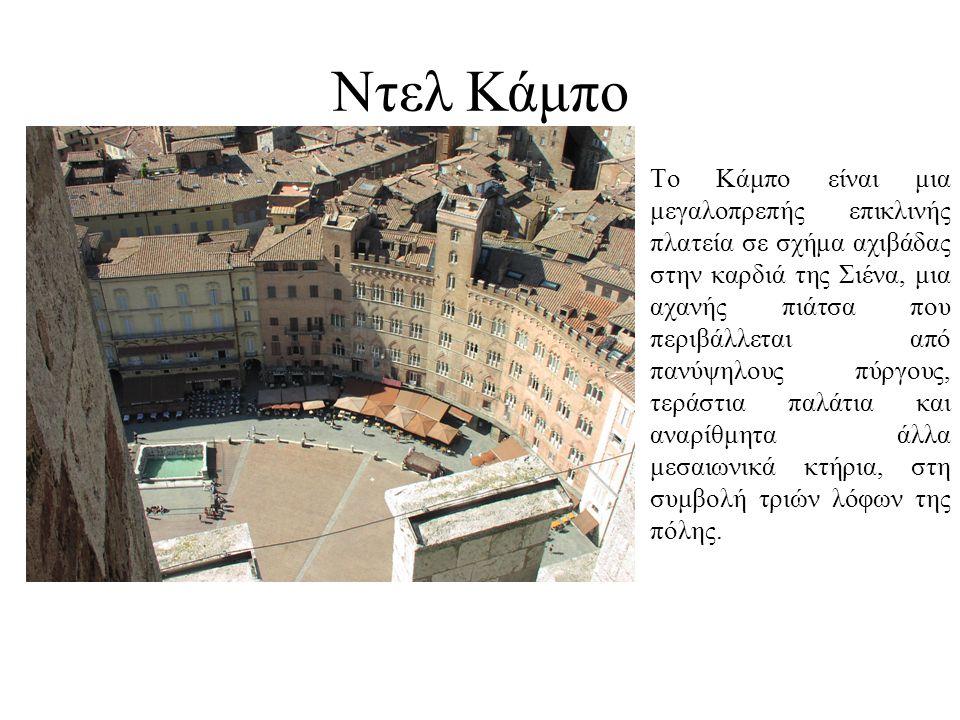 Ντελ Κάμπο Το Κάμπο είναι μια μεγαλοπρεπής επικλινής πλατεία σε σχήμα αχιβάδας στην καρδιά της Σιένα, μια αχανής πιάτσα που περιβάλλεται από πανύψηλου