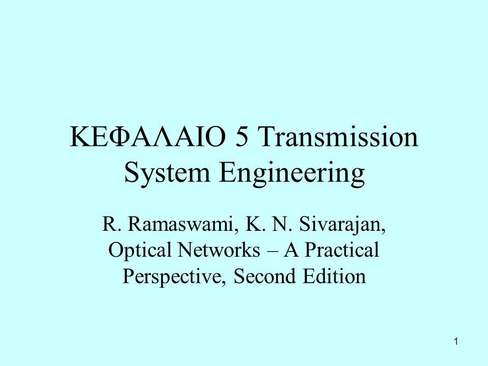 1 ΚΕΦΑΛΑΙΟ 5 Transmission System Engineering R.Ramaswami, K.
