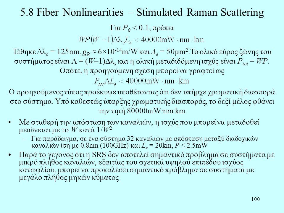 100 5.8 Fiber Nonlinearities – Stimulated Raman Scattering •Με σταθερή την απόσταση των καναλιών, η ισχύς που μπορεί να μεταδοθεί μειώνεται με το W κα
