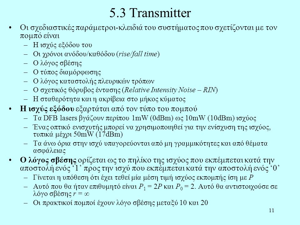 11 5.3 Transmitter •Οι σχεδιαστικές παράμετροι-κλειδιά του συστήματος που σχετίζονται με τον πομπό είναι –Η ισχύς εξόδου του –Οι χρόνοι ανόδου/καθόδου