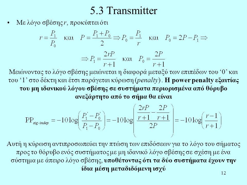 12 5.3 Transmitter •Με λόγο σβέσης r, προκύπτει ότι Μειώνοντας το λόγο σβέσης μειώνεται η διαφορά μεταξύ των επιπέδων του '0' και του '1' στο δέκτη κα