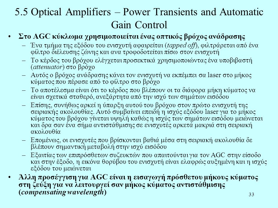 33 5.5 Optical Amplifiers – Power Transients and Automatic Gain Control •Στο AGC κύκλωμα χρησιμοποιείται ένας οπτικός βρόχος ανάδρασης –Ένα τμήμα της