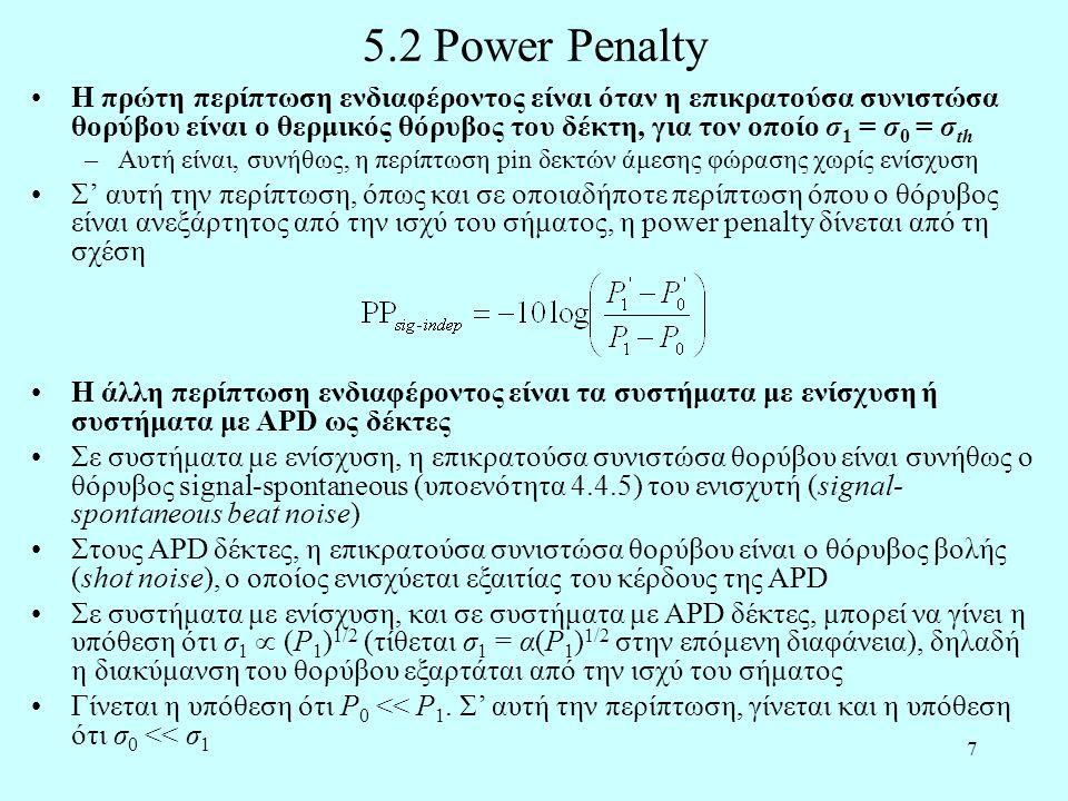7 5.2 Power Penalty •Η πρώτη περίπτωση ενδιαφέροντος είναι όταν η επικρατούσα συνιστώσα θορύβου είναι ο θερμικός θόρυβος του δέκτη, για τον οποίο σ 1