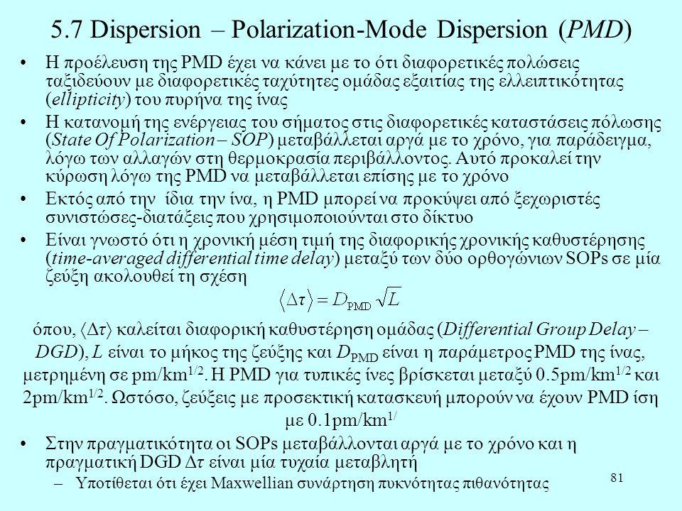 81 5.7 Dispersion – Polarization-Mode Dispersion (PMD) •Η προέλευση της PMD έχει να κάνει με το ότι διαφορετικές πολώσεις ταξιδεύουν με διαφορετικές τ