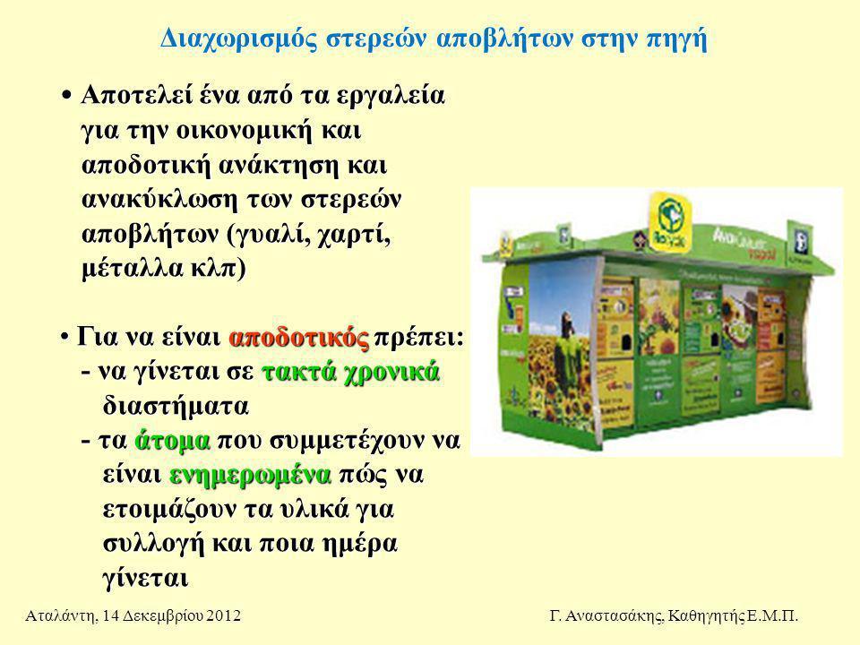 • Αποτελεί ένα από τα εργαλεία για την οικονομική και για την οικονομική και αποδοτική ανάκτηση και αποδοτική ανάκτηση και ανακύκλωση των στερεών ανακ