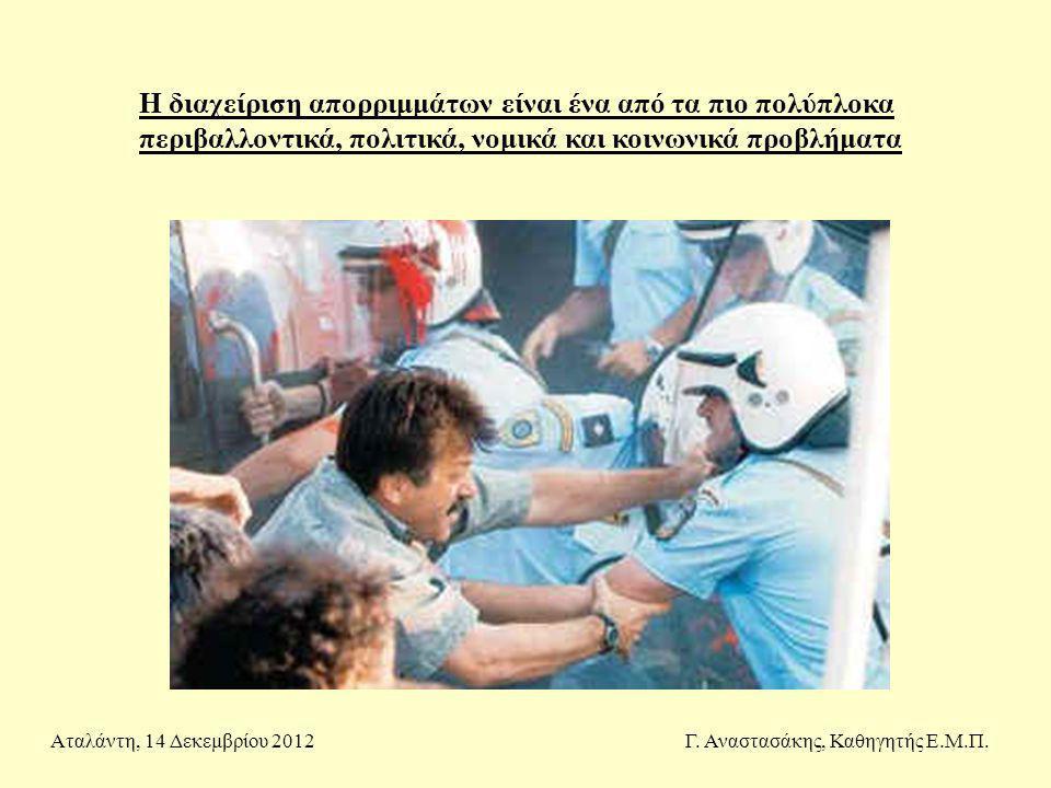 Η διαχείριση απορριμμάτων είναι ένα από τα πιο πολύπλοκα περιβαλλοντικά, πολιτικά, νομικά και κοινωνικά προβλήματα Αταλάντη, 14 Δεκεμβρίου 2012Γ. Ανασ