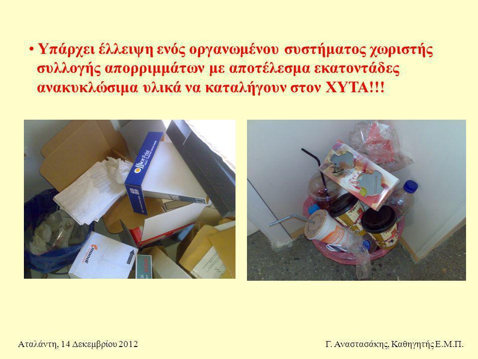 • Υπάρχει έλλειψη ενός οργανωμένου συστήματος χωριστής συλλογής απορριμμάτων με αποτέλεσμα εκατοντάδες ανακυκλώσιμα υλικά να καταλήγουν στον ΧΥΤΑ!!! Γ