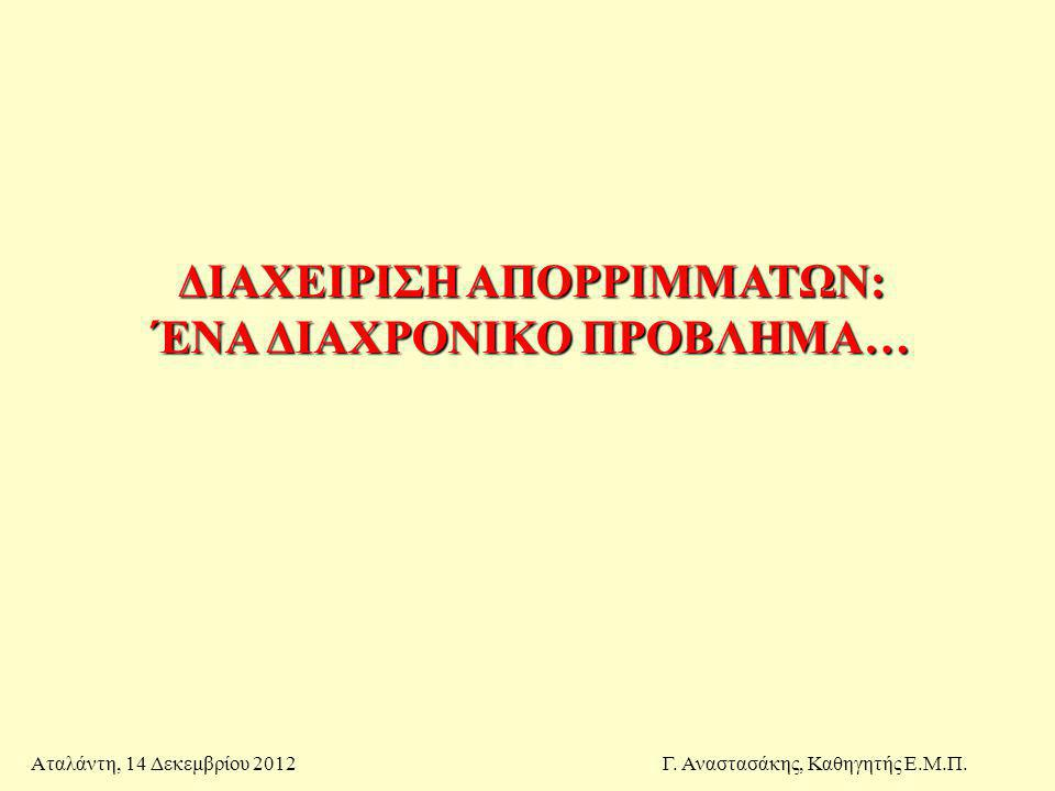 Μόνο για λόγους σύγκρισης Γ. Αναστασάκης, Καθηγητής Ε.Μ.Π.Αταλάντη, 14 Δεκεμβρίου 2012