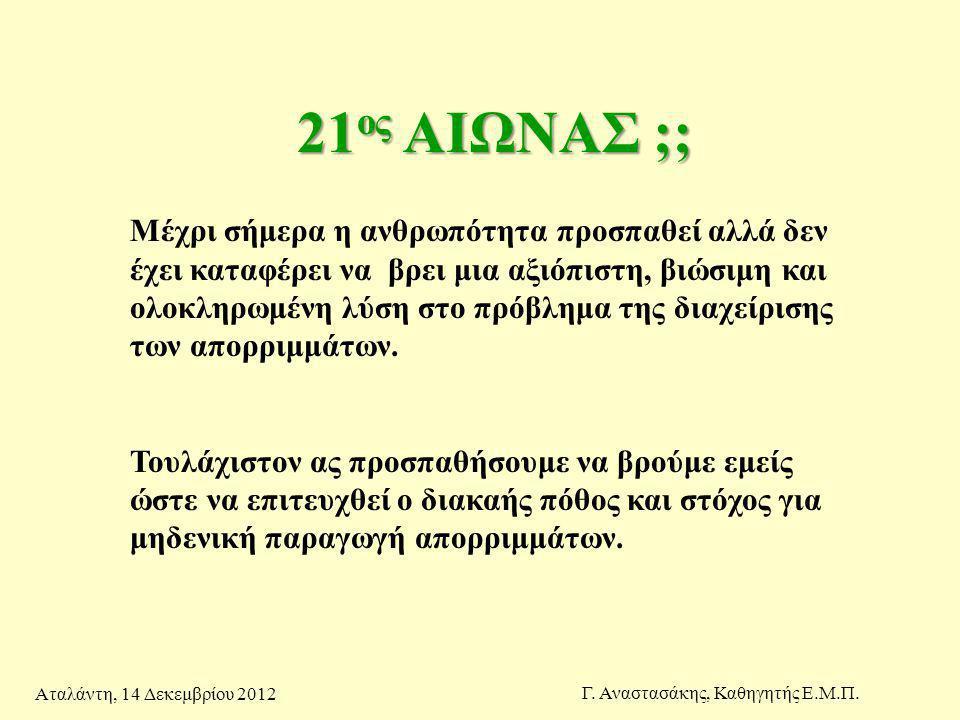21 ος ΑΙΩΝΑΣ ;; Μέχρι σήμερα η ανθρωπότητα προσπαθεί αλλά δεν έχει καταφέρει να βρει μια αξιόπιστη, βιώσιμη και ολοκληρωμένη λύση στο πρόβλημα της δια