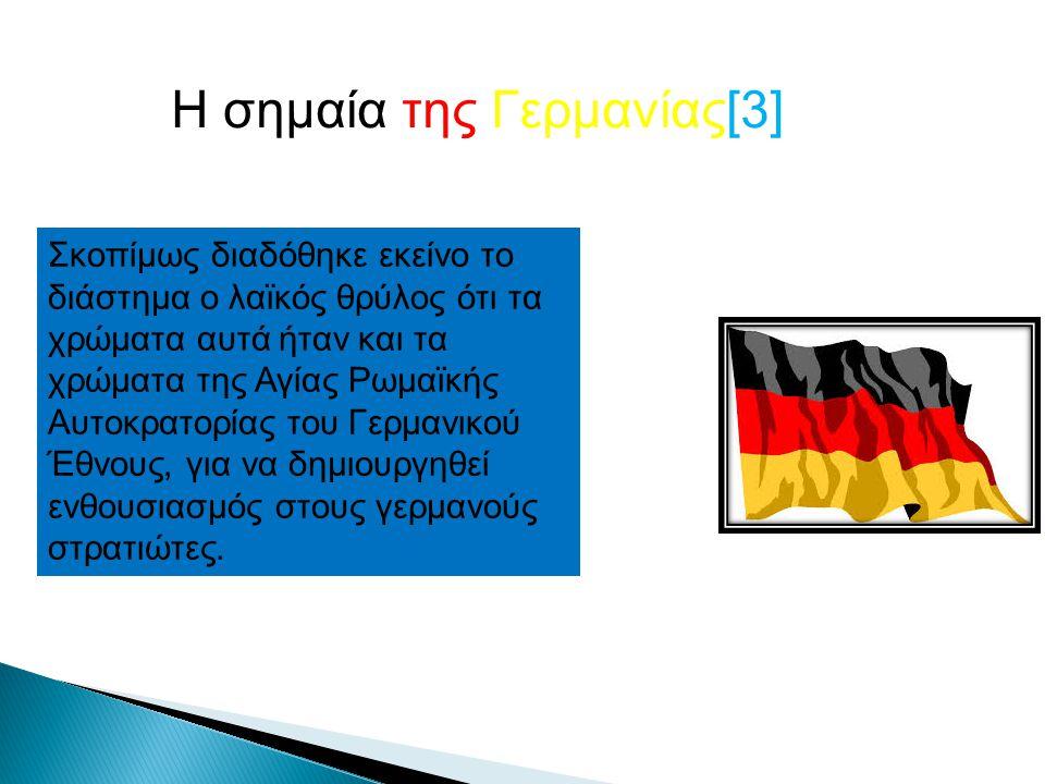 Σκοπίμως διαδόθηκε εκείνο το διάστημα ο λαϊκός θρύλος ότι τα χρώματα αυτά ήταν και τα χρώματα της Αγίας Ρωμαϊκής Αυτοκρατορίας του Γερμανικού Έθνους, για να δημιουργηθεί ενθουσιασμός στους γερμανούς στρατιώτες.