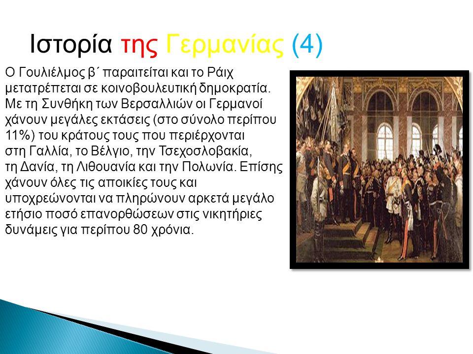 Ο Γουλιέλμος β΄ παραιτείται και το Ράιχ μετατρέπεται σε κοινοβουλευτική δημοκρατία. Με τη Συνθήκη των Βερσαλλιών οι Γερμανοί χάνουν μεγάλες εκτάσεις (