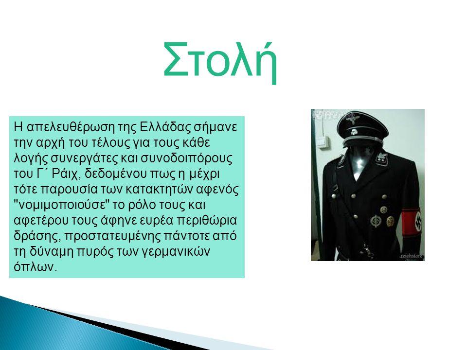 Η απελευθέρωση της Ελλάδας σήμανε την αρχή του τέλους για τους κάθε λογής συνεργάτες και συνοδοιπόρους του Γ΄ Ράιχ, δεδομένου πως η μέχρι τότε παρουσί