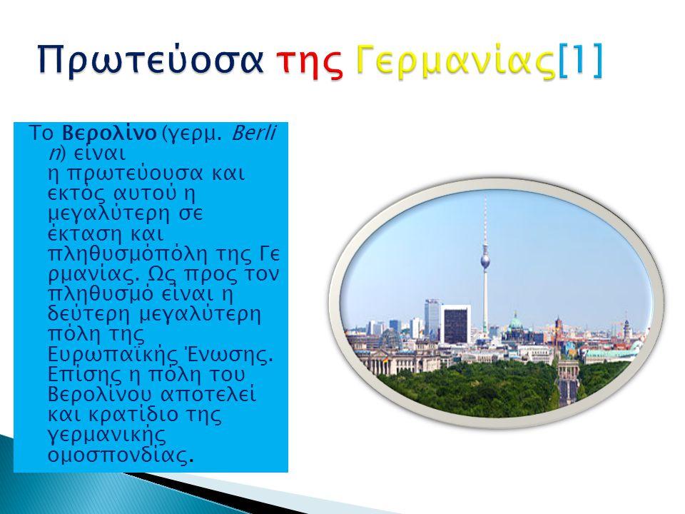 Το Βερολίνο (γερμ. Berli n) είναι η πρωτεύουσα και εκτός αυτού η μεγαλύτερη σε έκταση και πληθυσμόπόλη της Γε ρμανίας. Ως προς τον πληθυσμό είναι η δε