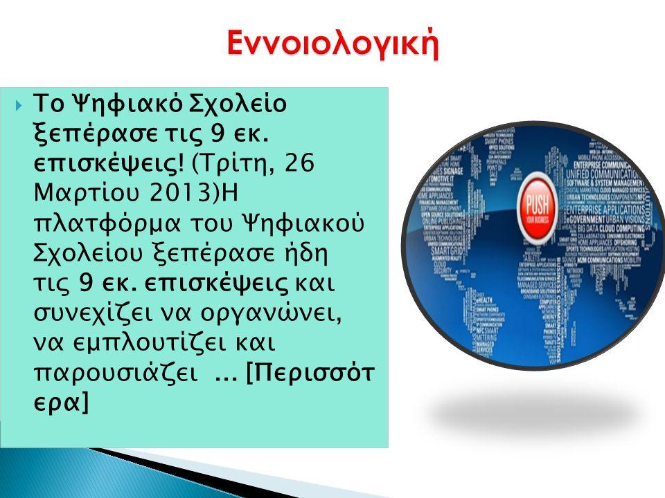  Το Ψηφιακό Σχολείο ξεπέρασε τις 9 εκ. επισκέψεις! (Τρίτη, 26 Μαρτίου 2013)Η πλατφόρμα του Ψηφιακού Σχολείου ξεπέρασε ήδη τις 9 εκ. επισκέψεις και συ