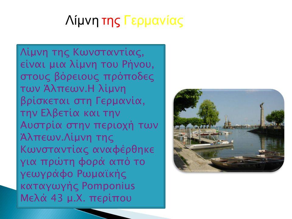 Λίμνη της Κωνσταντίας, είναι μια λίμνη του Ρήνου, στους βόρειους πρόποδες των Άλπεων.Η λίμνη βρίσκεται στη Γερμανία, την Ελβετία και την Αυστρία στην περιοχή των Άλπεων.Λίμνη της Κωνσταντίας αναφέρθηκε για πρώτη φορά από το γεωγράφο Ρωμαϊκής καταγωγής Pomponius Μελά 43 μ.Χ.